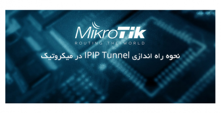 خانهمیکروتیکنحوه راه اندازی IPIP Tunnel در میکروتیک میکروتیکآموزش نحوه راه اندازی IPIP Tunnel در میکروتیک