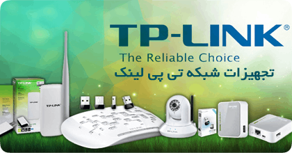 تجهیزات شبکه تی پی لینک