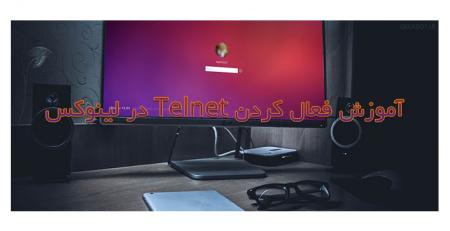 آموزش فعال کردن Telnet در لینوکس