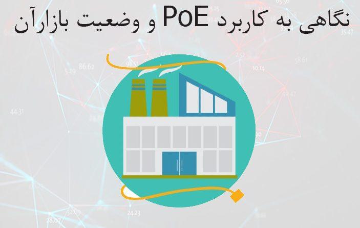 نگاهی به کاربرد PoE و وضعیت بازار آن